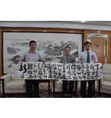 书法家李大中向全国人大常委会副委员长何鲁丽赠送书法作品
