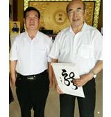 书法家李大中和中国书协顾问权希军老师