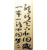 李大中作品305